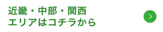 近畿・中部・関西エリアはコチラから