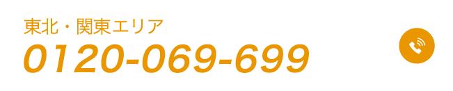 東北・関東エリア 0120-069-699