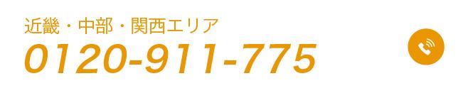 近畿・中部・関西エリア 0120-911-775