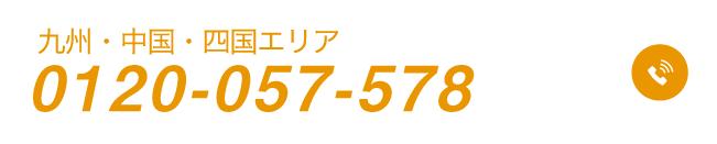 九州・中国・四国エリア 0120-339-277